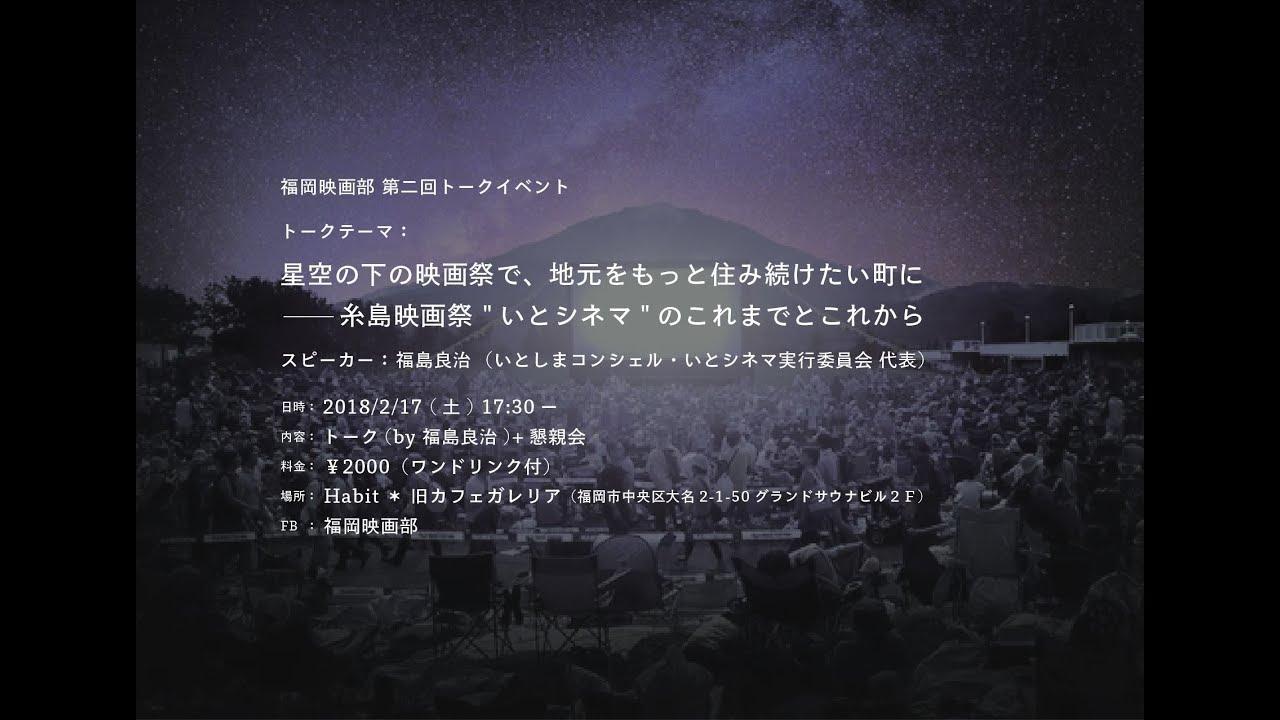 """福岡映画部 第2回トークイベント「星空の下の映画祭で、地元をもっと住み続けたい町に - """"いとシネマ""""のこれまでとこれから」"""