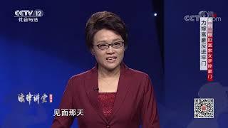 《法律讲堂(生活版)》 20191213 为嫁富豪反进牢门| CCTV社会与法