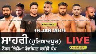 🔴 [Live] Sahri (Hoshiarpur) North India Federation Kabaddi Cup 16 Jan 2019