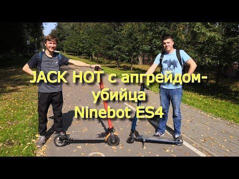 JACK HOT с апгрейдом- убийца Ninebot ES4