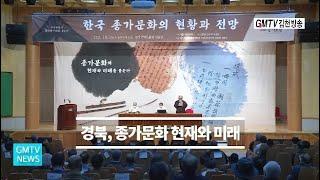 경북도, 종가문화 현재와 미래를 논하다