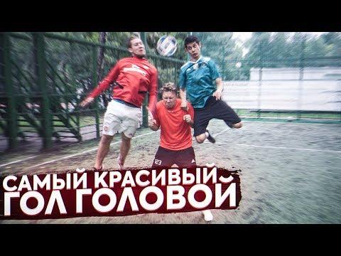 КТО ЗАБЬЕТ САМЫЙ КРАСИВЫЙ ГОЛ ГОЛОВОЙ получит 10.000 рублей! / Герман-Ставр-Нечай-Сибскана и др.