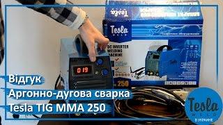 Отзывы о аппарате аргонно-дуговой сварки Tesla TIG MMA 250, відгуки(Ссылка на аппарат на сайте производителя: http://teslaweld.com/argonno-dugovoy-svarochnyy-apparat-tesla-tig-250.php ..., 2014-05-06T14:10:07.000Z)