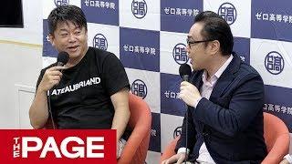 https://thepage.jp/detail/20180725-00000011-wordleaf 実業家の堀江貴...
