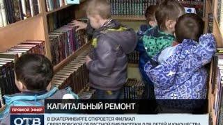Свердловская детская библиотека раскрывает свои архивы(В Екатеринбурге после капитального ремонта откроется филиал Свердловской областной библиотеки для детей..., 2014-10-08T09:21:06.000Z)