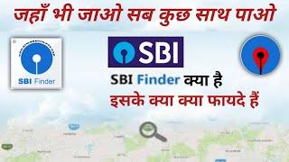 Sbi Finder App | Sbi Branch Locator | Sbi Atm Locator | Sbi Csp Locator