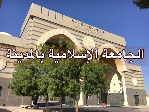 ISLAMIC UNIVERSITY OF MADINAH (FULL)