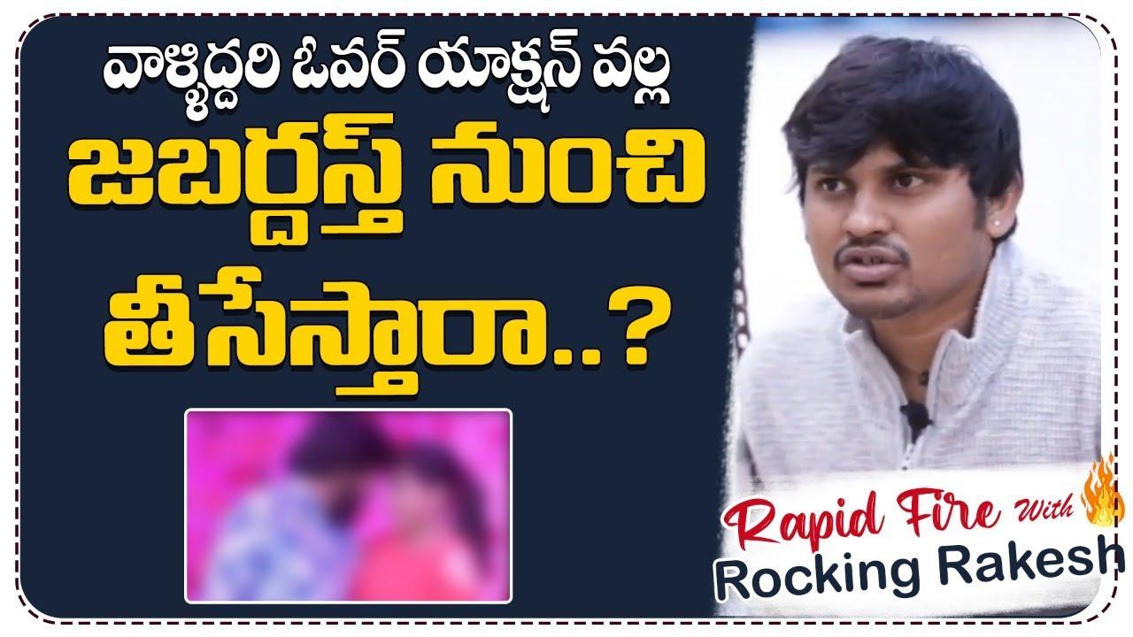వాళ్ళిద్దరి వల్ల జబర్దస్త్ నుంచి తీసేస్తారా🔥   Rocking Rakesh About Sudigaali Sudheer And Rashmi