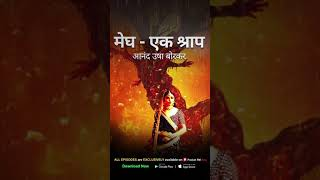 """Megh Ek Shrap"" - All Episodes | Now Exclusively Available Here | Pocket FM"