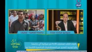 """شاهد.. أحمد الشاعر يوجه رسالة شديدة اللهجة لأطباء """"إهدار المال العام"""""""