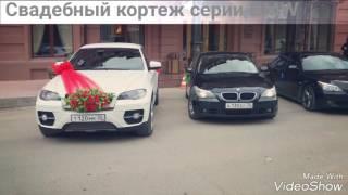 Свадебный кортеж Серии BMW 1 апреля 2017 г.