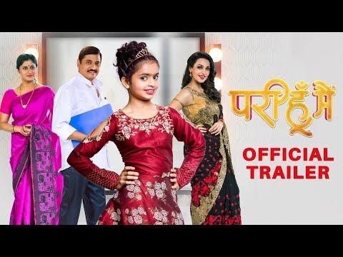 Pari Hoon Main | Official Trailer |...