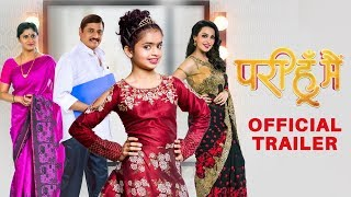 Pari Hoon Main | Official Trailer | Marathi Movie 2018