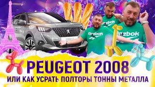 Обзор пежо 2008 за 25 000 $.  говно машина?  новый peugeot 2008 с салона 2021.