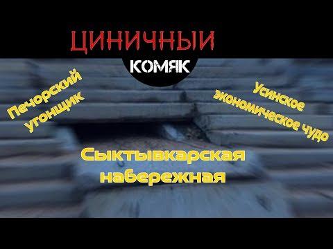 Печорский угонщик, усинское экономическое чудо, сыктывкарская набережная