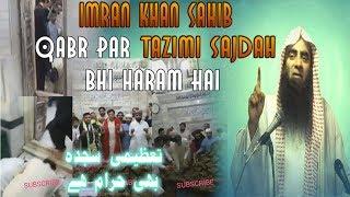 Imran khan sahib qabr par tazimi sajdah bhi haram hai by shk tauseef ur rehman