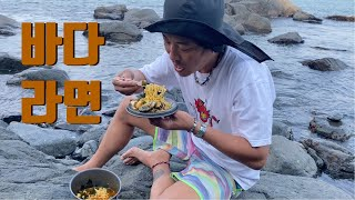 각종 해산물 채취해서 갯바위에 앉아 끓여 먹는 바다 라…