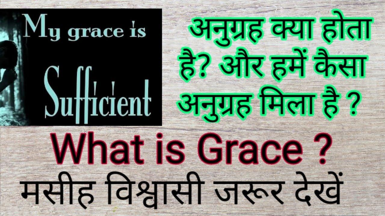 अनुग्रह क्या होता है ? हमें कैसा अनुग्रह मिला है ? What is Grace ?