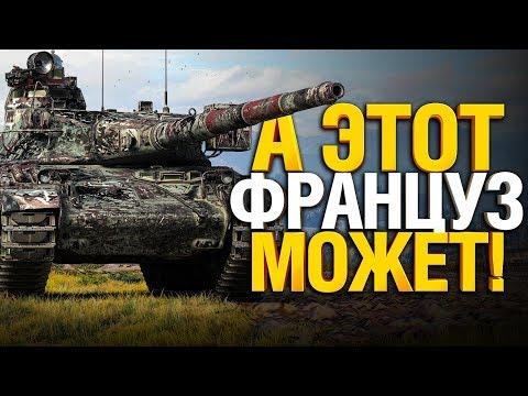 AMX 30 B - Оказывается, НЕ ПЛОХОЙ танк?