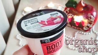 видео Купить косметику Organic Shop (Органик Шоп) – официальный интернет-магазин 4fresh