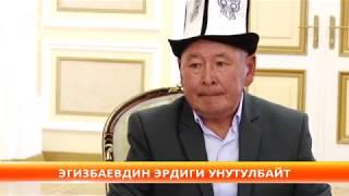 """Өлкө башчы С.Жээнбеков журналист Улан Эгизбаевдин """"Эрдик"""" медалын анын ата-энесине тапшырды"""