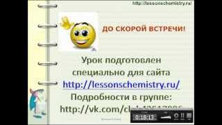 Подготовка к ЕГЭ по химии 2013.Видеразбор задания B9
