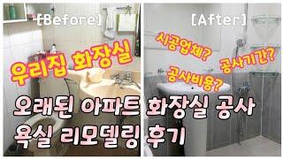 오래된 아파트 화장실 공사 기간,견적,비용❤오래된 욕실…