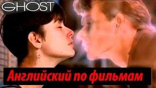 Английский по Фильмам. Ghost - Диалоги из Привидение. Учить Английский для начинающих