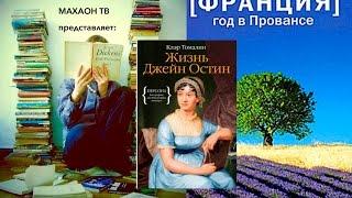 """Рецензия на книги     """"Жизнь Джейн Остин"""" @ """"Год в Провансе"""""""