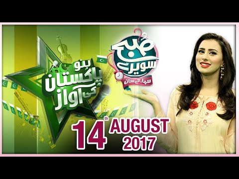 Subah Saverey Samaa Kay Saath - 14th Aug Special - SAMAA TV - Madiha Naqvi | 14 Aug 2017