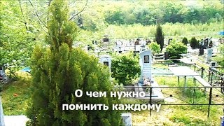Новое кладбище Архипо-Осиповки / Что случилось с моим зрителем?