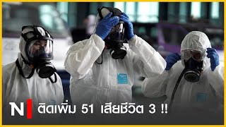 สถานการณ์ล่าสุดโควิด-19 ในไทย ติดเพิ่ม 51 เสียชีวิตเพิ่ม 3 ราย   เก็บตกฯเที่ยง   NationTV22