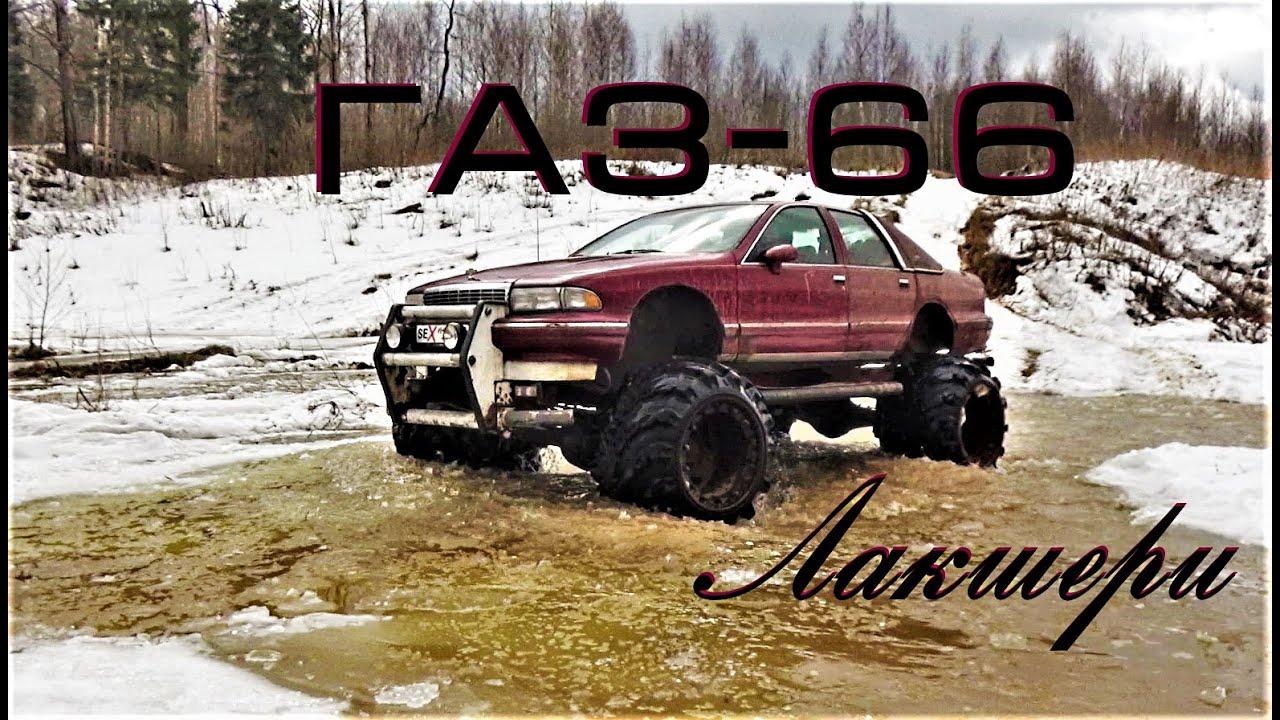 Chevrolet Caprice против ГАЗ-66 и ГЕЛИК против Патриота АКПП