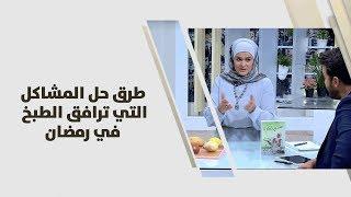 سميرة الكيلاني - طرق حل المشاكل التي ترافق الطبخ في رمضان