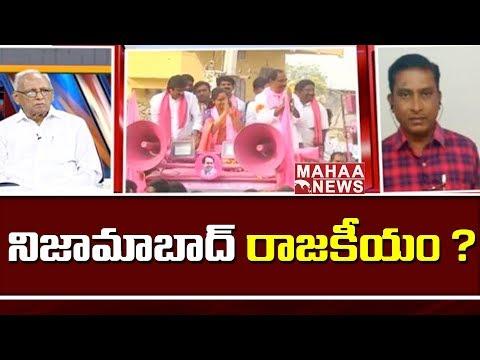 IVR Analysis On Nizamabad Politics | Telangana Elections 2018 | Mahaa News