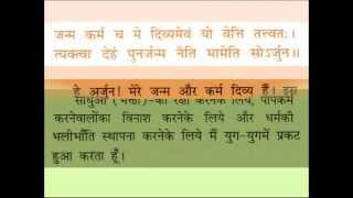 Swami Ramsukhdasji Maharaj ki aawaaz me Nitya pathaniy Gitaji ke Paanch Shloks (Gita - 4 / 6 to 10)