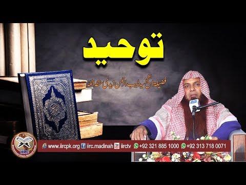 tauheed-(the-unity-of-allah)-by-syed-tayyab-ur-rehman-zaidi-hafizahullah