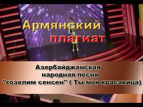 Армянский плагиат.