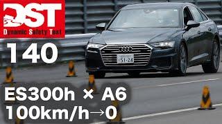 レクサス ES 300h F  スポーツ× アウディ  A6 45 TFSI クワトロ スポーツ(100→0km/h)【DST♯140-02】