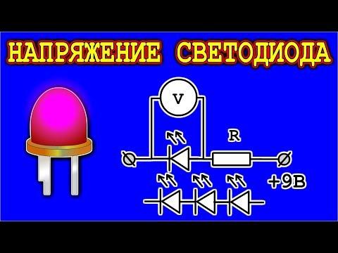 Как определить рабочее напряжение светодиода
