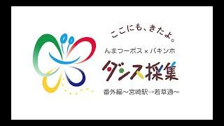 ダンス採集 番外編〜宮崎駅→若草通〜