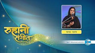 Kehandyan Rehna Khair Tetho LenaRuhaani SangeetManya Narang DelhiSant Nirankari Mission