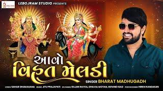 Aavo Vihat Meldi   આવો વિહત મેલડી   Bharat Madhugadh   Latest Gujarati Song 2021   Leboj Ram Studio