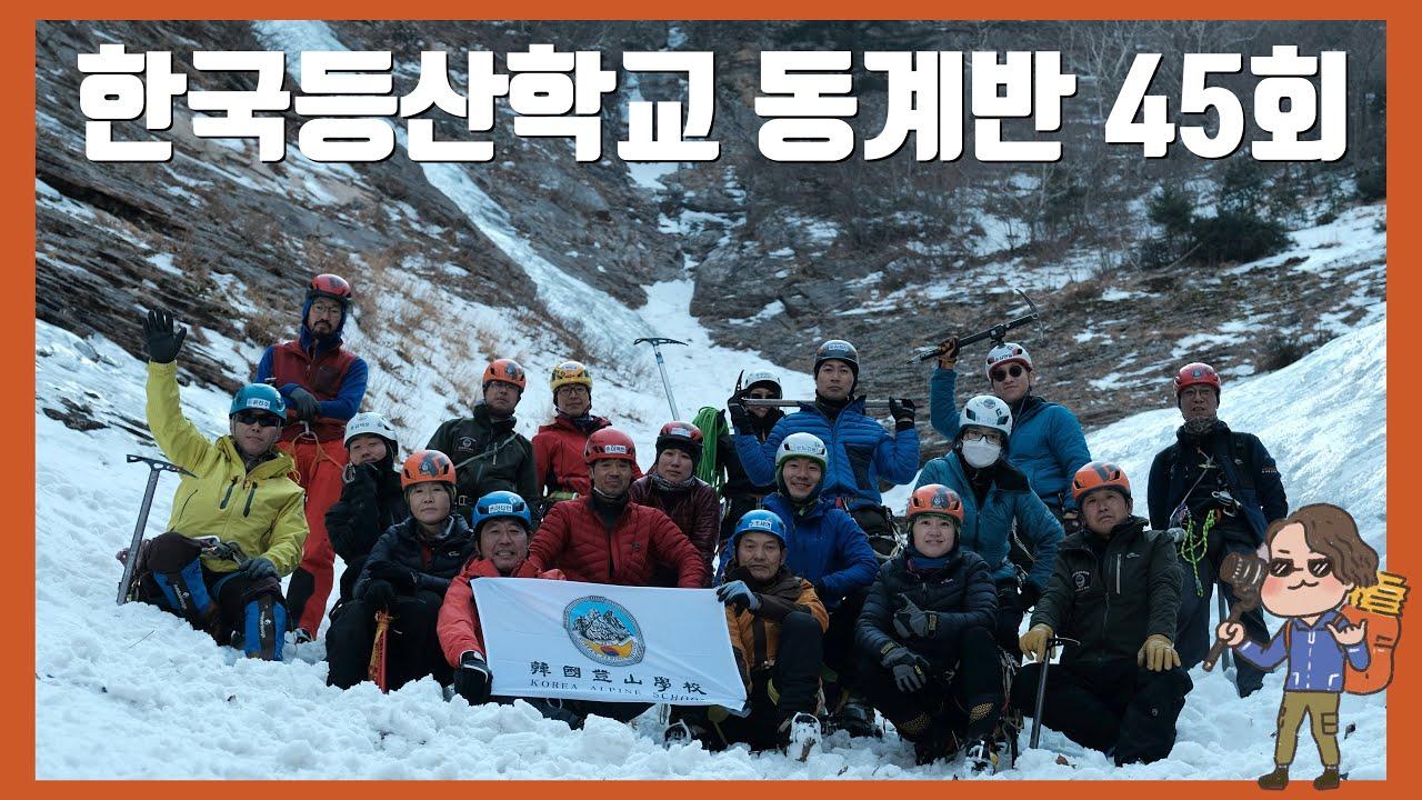 한국등산학교 동계반 45회 빙벽 설상 등반 교육 훈련