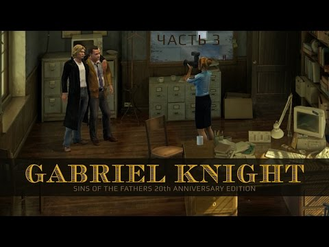 Gabriel Knight: Sins of the Fathers 20th Anniversary Edition - Жарим полицейского. Часть 3