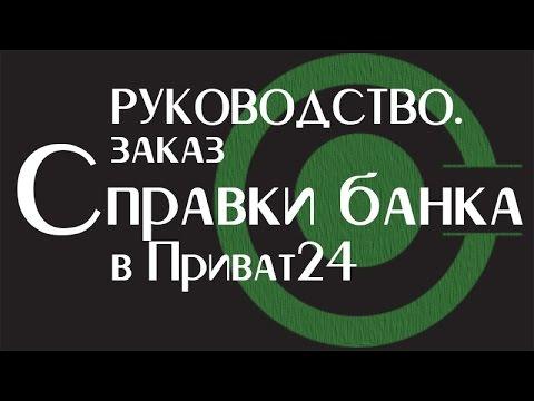 Руководство  Заказ справки банка в Приват24