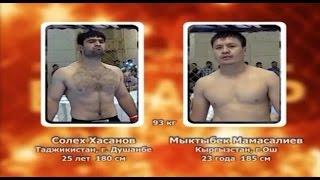 Мыктыбек Мамасалиев vs Солех Хасанов