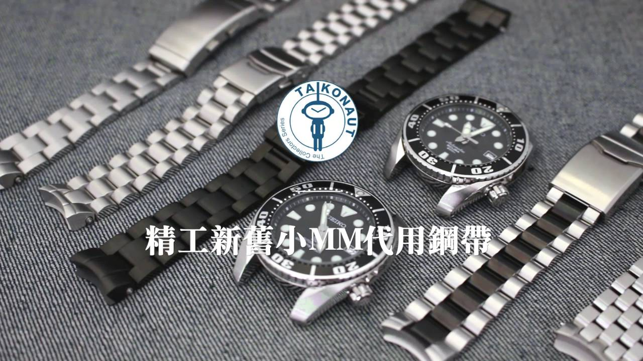 太空人錶帶   精工新舊小MM代用鋼帶 - YouTube