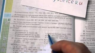 Задача №15. Математика 5 класс Виленкин.