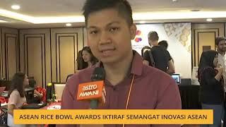 Komen Pagi 23 Feb: ASEAN Rice Bowl Awards iktiraf semangat inovasi ASEAN
